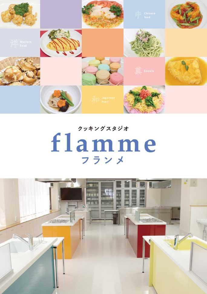 flamme_mein